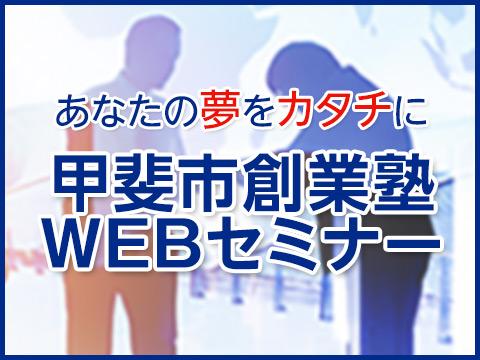 甲斐市創業塾WEBセミナー
